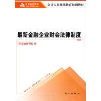 最新金融企业财会法律制度(会计人员继续教育培训教材)