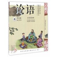 中华传统文化・国学经典诵读(幼儿版):论语 注音美绘版
