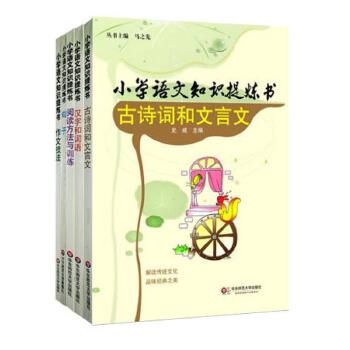 小学语文知识提炼书套装(全五册) 紧密结合《语文课程标准》 参照主流版本教材编写 灵活掌握 通俗易懂 深入浅出