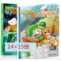 植物大战僵尸2武器秘密之妙语如珠成语漫画14-15册套装全套共2本 笑江南 儿童历史科学*爆笑漫画书