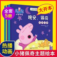 小猪佩奇主题绘本故事书全套5册 粉红猪小妹0-3-6岁幼儿童图画故事书绘本 宝宝睡前绘本