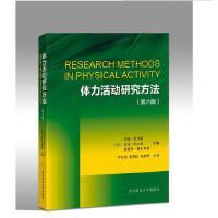 体力活动研究方法(第六版)