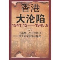 [二手旧书9成新],香港大沦陷,刘深,9787511518316,人民日报出版社