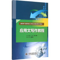 [二手旧书9成新]应用文写作教程,王彦,黄小娥,9787517032113,水利水电出版社
