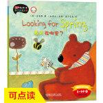 春天在哪里?(5-6岁下)(点读版)
