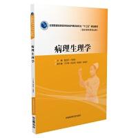 """病理生理学(全国普通高等医学院校护理学类专业""""十三五""""规划教材)"""