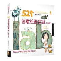 52个创意绘画实验(经典版)(创意实验室系列图书)-W