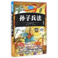 孙子兵法:插图版 孙武 9787538599770睿智启图书