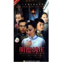 明德绣庄 经济版 盒装 4DVD 徐露 朱铁 何赛飞