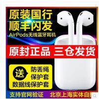 国行Apple/苹果iphone AirPods无线耳机iphone7plus蓝牙原装正品