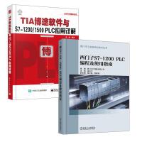 【全2册】西门子S7-1200 PLC 编程及使用指南+TIA博途软件与S7-1200/150PLC应用详解 PLC编