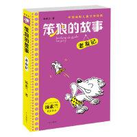《笨狼的故事・老友记》-幽默文学系列