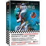 万物的终结(美国读者票选的21世纪科幻小说桂冠!)(读客外国小说文库)