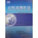 2011山东金融年鉴