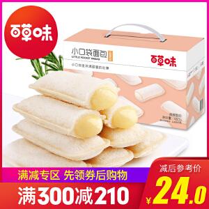 【百草味-口袋面包280g】早餐食品小蛋糕果酱夹心 零食糕点小吃