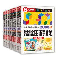 全世界孩子都爱做的2000个思维训练 儿童数学逻辑专注力6-7-8-10-12岁小学生全脑智力开发大脑的书小学书籍益智