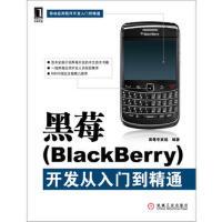 【二手书8成新】黑莓(BlackBerry开发从入门到精通 黑莓专家组写 机械工业出版社