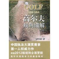 【二手书8成新】高尔夫规则细解(第二版 李今亮 法律出版社