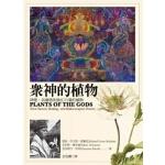 现货 �神的植物:神�}、具��效和致幻力量的植物