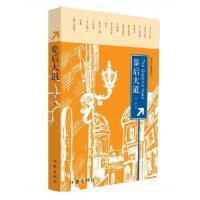 深圳故事系列:皇后大道 �蔷�著 同名�影�H�鄣纳钲谠�著作者作品