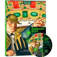 福尔摩斯探案故事:绿玉王冠(第一级.适合初一.初二)(书虫美绘光盘版)――更好听,更好看,牛津书虫读物华丽升级