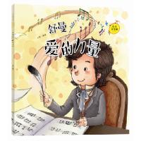 小小音乐家丛书 舒曼:爱的力量(附赠主题涂色卡 精美贴纸)