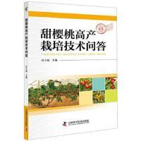 甜樱桃高产栽培技术问答 9787504676177 中国科学技术出版社 任士福主编
