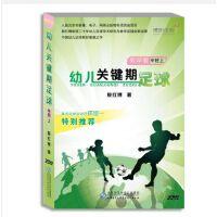 原装正版 幼儿关键期足球(教学版)中班上 2DVD+1教师指导手册 足球学习视频