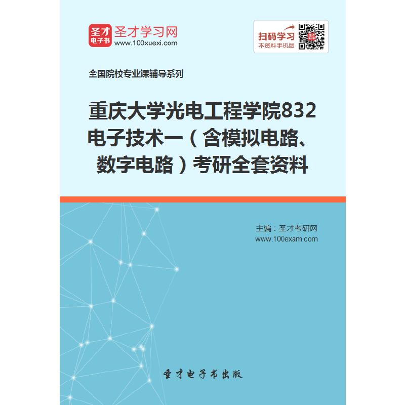 2018年重庆大学光电工程学院832电子技术一(含模拟电路,数字电路)考研