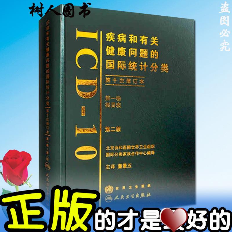疾病和有关健康问题的国际统计分类第十次修订本 (ICD10/第2版 卷类目表)人民卫生出版社 不以定价销售已售价为准介意者勿购 正版 *新版
