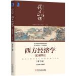 西方经济学(宏观部分) 第5版