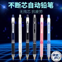日本进口Platinum白金 Mols-200#1自动铅笔/黑杆 不断铅芯/自动进铅0.5mm学生作业考试绘图活动铅可