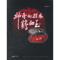 神奇的桂林鸡血玉 姜革文著 9787549523986 广西师范大学出版社 正版图书