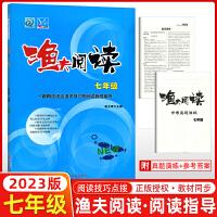 2020版 渔夫阅读 七年级语文阅读练习册 7年级上下册语文辅导书
