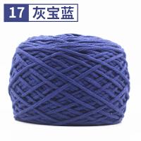 情人牛奶棉男女织围巾毛线 围巾线手工diy编织粗线钩针材料包 深蓝色 17灰宝蓝