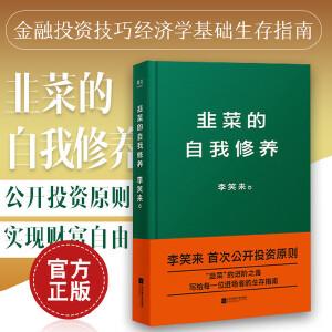 韭菜的自我修养 书籍 李笑来新书图书 公开投资原则 实现财富自由 畅销书籍排行榜 把时间当朋友 通往财富自由之路
