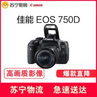 【苏宁易购】Canon/佳能 EOS 750D单反相机18-55mm套机 全国联保