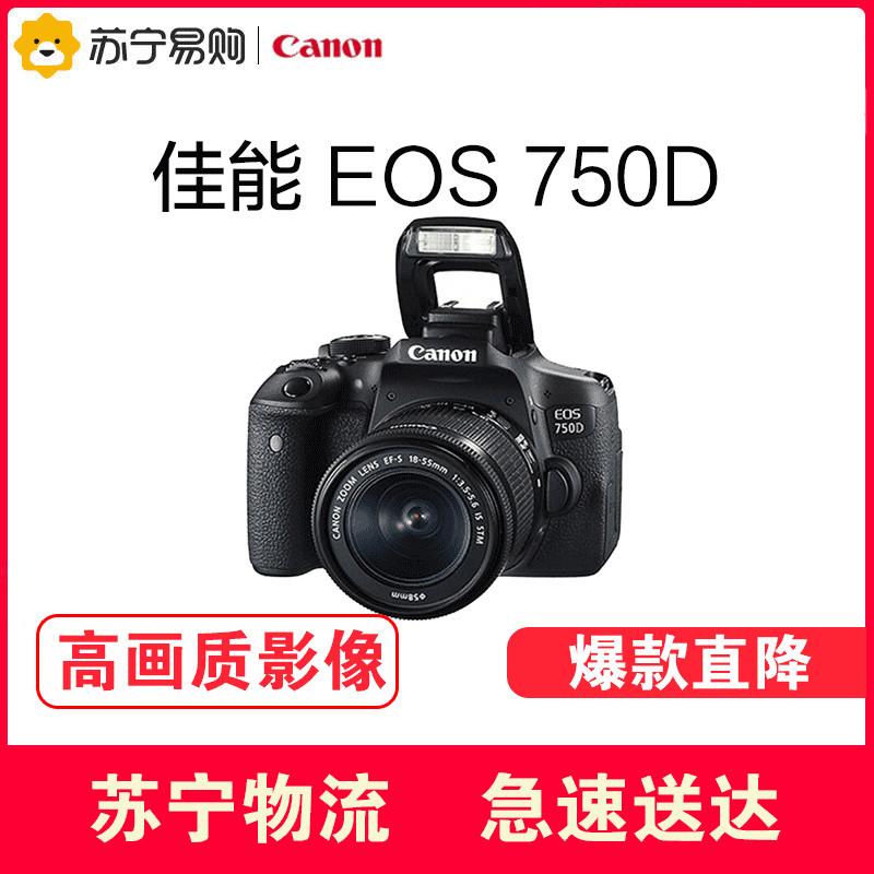 【苏宁易购】Canon/佳能 EOS 750D单反相机18-55mm套机 全国联保约2420万像素、DIGIC6处理器、入门推荐!