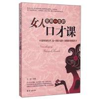【正版二手书9成新左右】女人受用一生的口才课 文捷 台海出版社