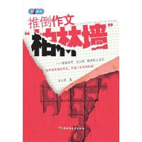 """[二手旧书9成新]第1现场:推倒作文""""柏林墙"""",王大绩,中国轻工业出版社, 9787501975730"""