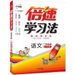 17春 倍速学习法二年级语文―江苏版(下)