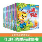 幼儿睡前故事绘本(全套60册)