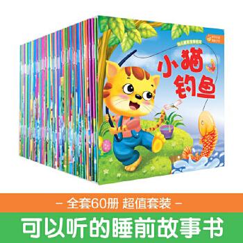 幼儿睡前故事绘本(全套60册)0-3-6岁童话书儿童启蒙认知早教