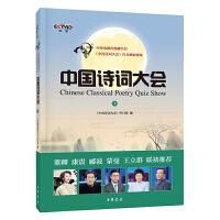 中国诗词大会-下
