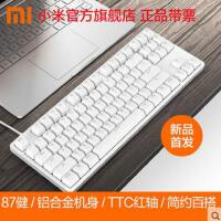 【正品行货】小米悦米机械键盘87键办公家用笔记本台式电脑通用电竞游戏键盘