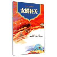 女娲补天/美绘中国经典传统故事