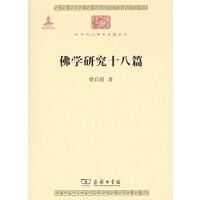 佛学研究十八篇(中华现代学术名著丛书) 梁启超 商务印书馆