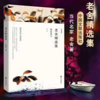 骆驼祥子中国文联出版社老舍原著无删减七年级下册配套阅读