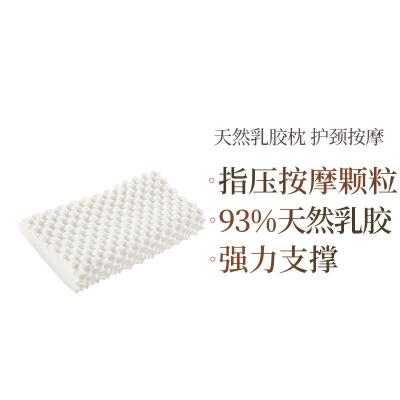 网易严选 泰国制造 天然乳胶枕 护颈按摩 抗菌升级0合成胶 SGS全程监控