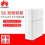 华为 有线/无线 双千兆 5G 双频双核 A1路由器